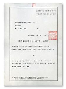 塗装工事業 長野県知事許可 (般‐28)第23164
